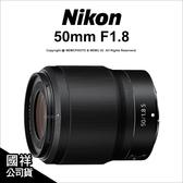 登入送~9/30 Nikon NIKKOR Z 50mm F1.8 S 定焦 大光圈 鏡頭 Z7 公司貨【24期】 薪創數位