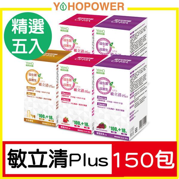 【升級加強】LP28敏立清Plus益生菌-精選5入組(30條/盒)