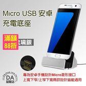 Micro USB 安卓 座充 三星 底座 充電座 充電器 充電線 Samsung HTC Sony 2色可選