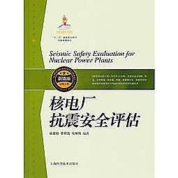 簡體書-十日到貨 R3Y【核電廠抗震安全評估】 9787547813867 上海科學技術出版社 作者:張家倍