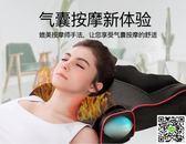 按摩枕 帝頸椎按摩器頸部按摩枕多功能全身電動枕脖子腰背部揉捏家用 igo阿薩布魯