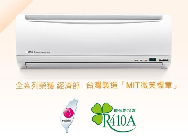 《日立 HITACHI》壁掛式冷暖 精品(Y) 系列 R410A 變頻1對1 RAS-40YK1/RAC-40YK1 (安裝另計)