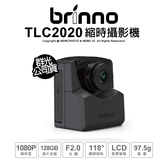 Brinno TLC2020 縮時攝影機 (套組) 含ATH1000防水防塵殼 工程縮時AA*4【可刷卡】薪創數位