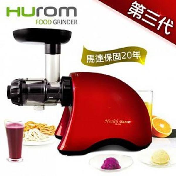 (送美國慢燉鍋)韓國HUROM原裝健康寶貝低溫慢磨料理機∕HB-808