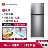 【贈基本安裝】LG樂金 186公升 Smart 變頻雙門冰箱 GN-I235DS 智慧節能 10年保固