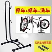 單車支架自行車停車架插入式支撐維修架立式山地車展示架子支架單車架掛架 雙12 LX