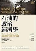 二手書博民逛書店《石油的政治經濟學: 高油價時代的新世界版圖》 R2Y ISBN:9866602273