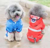 四腳全包狗狗雨衣小狗防水雨披薄款小型犬