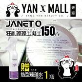 贈-澎澎水|JANET Q 澤妮官 狂亂蓬蓬土凝土【妍選】