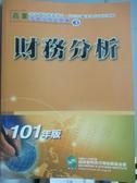 【書寶二手書T5/進修考試_PKH】財務分析_財團法人中華民國證券暨期貨市場發展基金會
