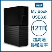 WD My Book 12TB 3.5吋外接硬碟 USB3.0 超高速傳輸速率 原廠公司貨 原廠保固 威騰 12t