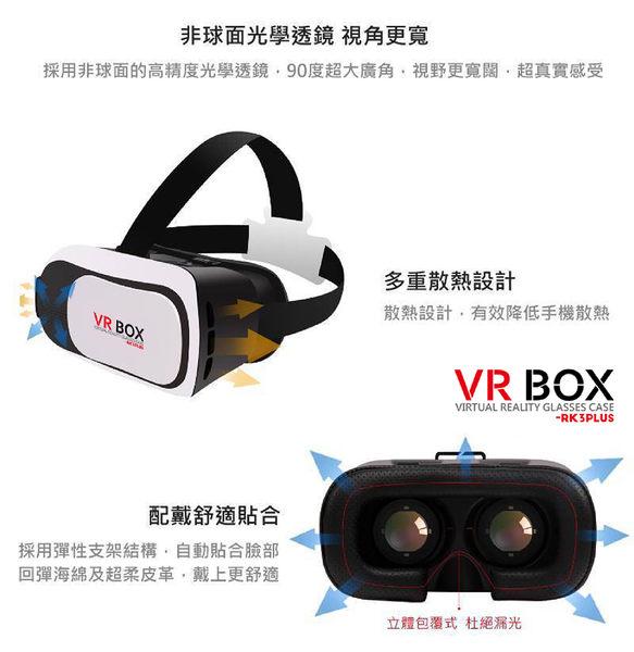 【現貨12H出貨】送海量資源+謎片+送藍牙搖桿手把 VR Box Case 3D眼鏡虛擬實境 Vive VR眼鏡頭盔