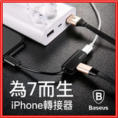 同步聽歌+充電 iPhone 轉接器 【Lightning 1分2】聽音樂打電話與充電同時進行 數據線 充電線【H66】