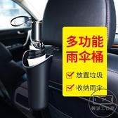 車載雨傘收納車用垃圾桶汽車內用置物盒小車上掛式【輕派工作室】