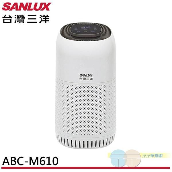 *元元家電館*SANLUX 台灣三洋 6坪 HEPA濾網空氣清淨機 ABC-M610