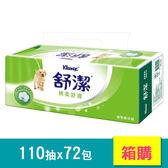 【舒潔】 棉柔舒適抽取衛生紙110抽(12包x6串/箱)-箱購