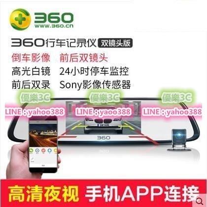 【3C】360行車記錄儀 行車紀錄器 汽車雙鏡頭後視鏡高清夜視倒車影像全景三合一