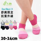 極細纖維舒爽船襪 粗橫紋款 台灣製 本之豐 女人物