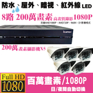高雄/台南屏東監視器/1080P-AHD/到府安裝【8路監視器+戶外型攝影機*5支】標準安裝!非完工價!