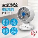 促銷【日本IRIS】空氣對流循環扇 PCF-C18