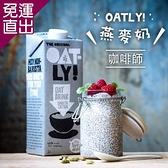 瑞典Oatly 咖啡師燕麥奶 1000mlX3瓶【免運直出】
