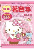 Hello Kitty的貼紙著色本 純真篇(附120張貼紙)