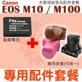 【配件套餐】 Canon EOS M10 M100 配件套餐 皮套 副廠電池 鋰電池 相機包 LP-E12 LPE12 兩件式皮套
