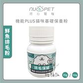 Nu4pet陪心寵糧[機能PLUS貓咪基礎保養粉,鮮魚排毛粉,35g]