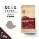 衣索比亞古吉二氧化碳浸漬日曬咖啡豆G1-水果香檳(350g)|咖啡綠.特品