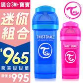 【迷你組】Twistshake時尚彩虹奶瓶 - 3M+寶寶 260ml & 330ml 兩件組