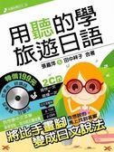 (二手書)用聽的學旅遊日語