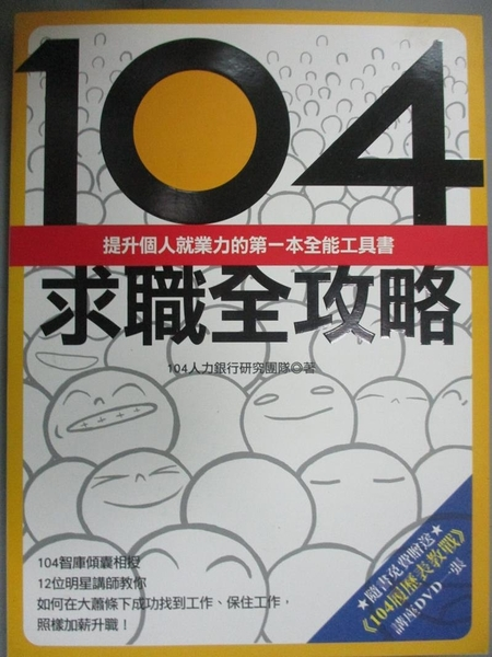 【書寶二手書T7/財經企管_XDR】104求職全攻略_104人力銀行研究團隊