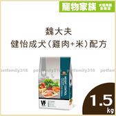 寵物家族- 魏大夫健怡成犬(雞肉+米)配方1.5kg