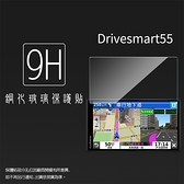 ◆GARMIN DriveSmart 55 5.5吋 車用衛星導航 鋼化玻璃保護貼 9H 螢幕保護貼 鋼貼 鋼化貼 玻璃貼 保護膜