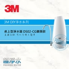 3M 桌上型淨水器 鵝頸款 DS02-C...