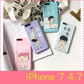 【萌萌噠】iPhone 7  (4.7吋)  原創惡搞中文 男女情侶款保護殼 全包防摔軟殼 手機殼 手機套