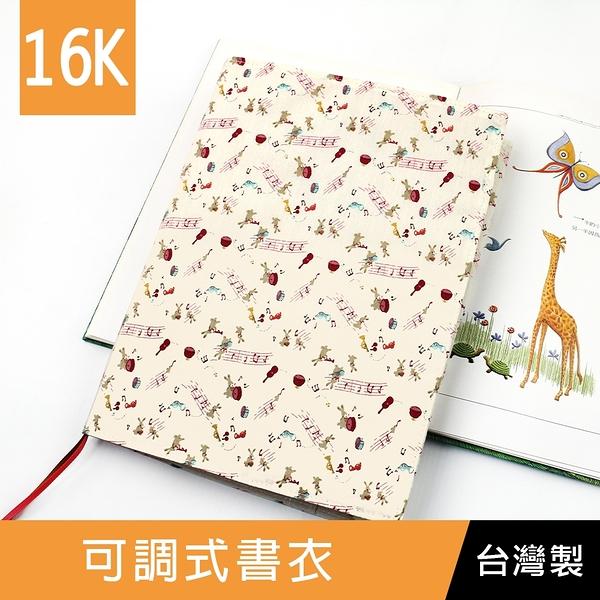 【網路/直營門市限定】SC-01605 16K台灣花布多功能可調式書衣/書皮/書套-05音樂兔