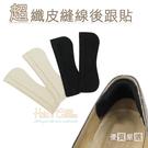 糊塗鞋匠 優質鞋材 F36 超纖皮縫線後...