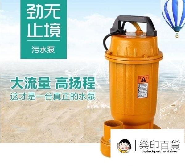 抽水機 家用污水泵單相排污泵潛水泵抽化糞池抽水機750W220V 樂印百貨