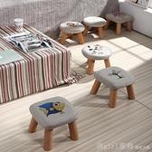小凳子 實木換鞋凳茶幾矮凳布藝時尚創意兒童成人小板凳沙發圓凳 618購物節 YTL