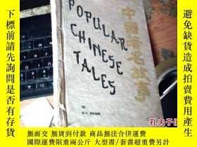 二手書博民逛書店中國著名故事罕見Popular Chinese Tales 19