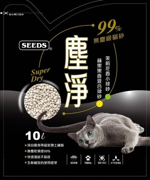 *WANG*【單包】Seeds聖萊西寵物 塵淨99%無塵級球砂10L (兩種香味可選)