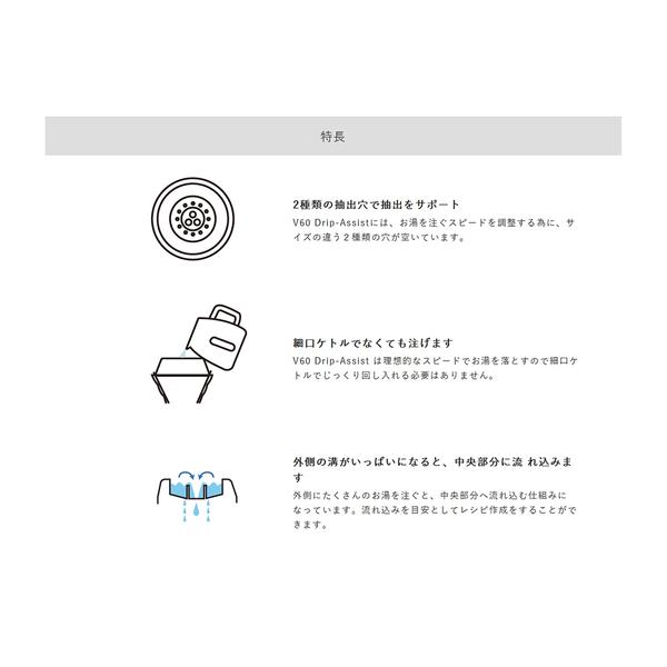 HARIO V60 Drip-Assist 分水器濾杯組 附濾紙 PDA-1524-T 濾杯分水器 濾杯