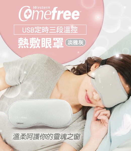 ◤Comefree 康芙麗◢ USB定時三段溫控熱敷眼罩 CF-2291