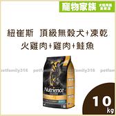 寵物家族-Nutrience紐崔斯《SUBZERO無穀凍乾》成犬(火雞肉+雞肉+鮭魚)10kg