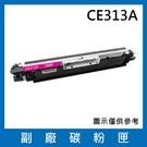 HP CE313A副廠碳粉匣(紅色) /適用Color LaserJet 100 MFP M178a