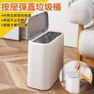 [可分類]按壓彈蓋垃圾桶 彈壓式垃圾桶桶 夾縫垃圾桶 客廳 浴室 廚房 垃圾桶【RS1045】