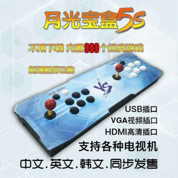 遊戲機家用街機月光寶盒5S帶999個中英韓游戲手柄拳皇雙人格斗搖桿 igo 城市玩家