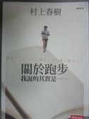 【書寶二手書T6/翻譯小說_IKE】關於跑步,我說的其實是……_村上春樹 , 賴明珠