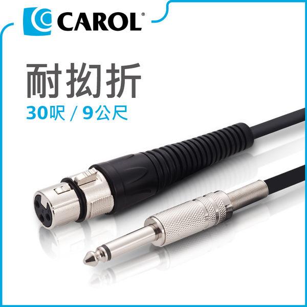 【CAROL】專利耐扭曲麥克風導線PC-6030(9公尺)– 通過五萬次拗折測試、XLR佳能頭-Ø6.3mm插頭